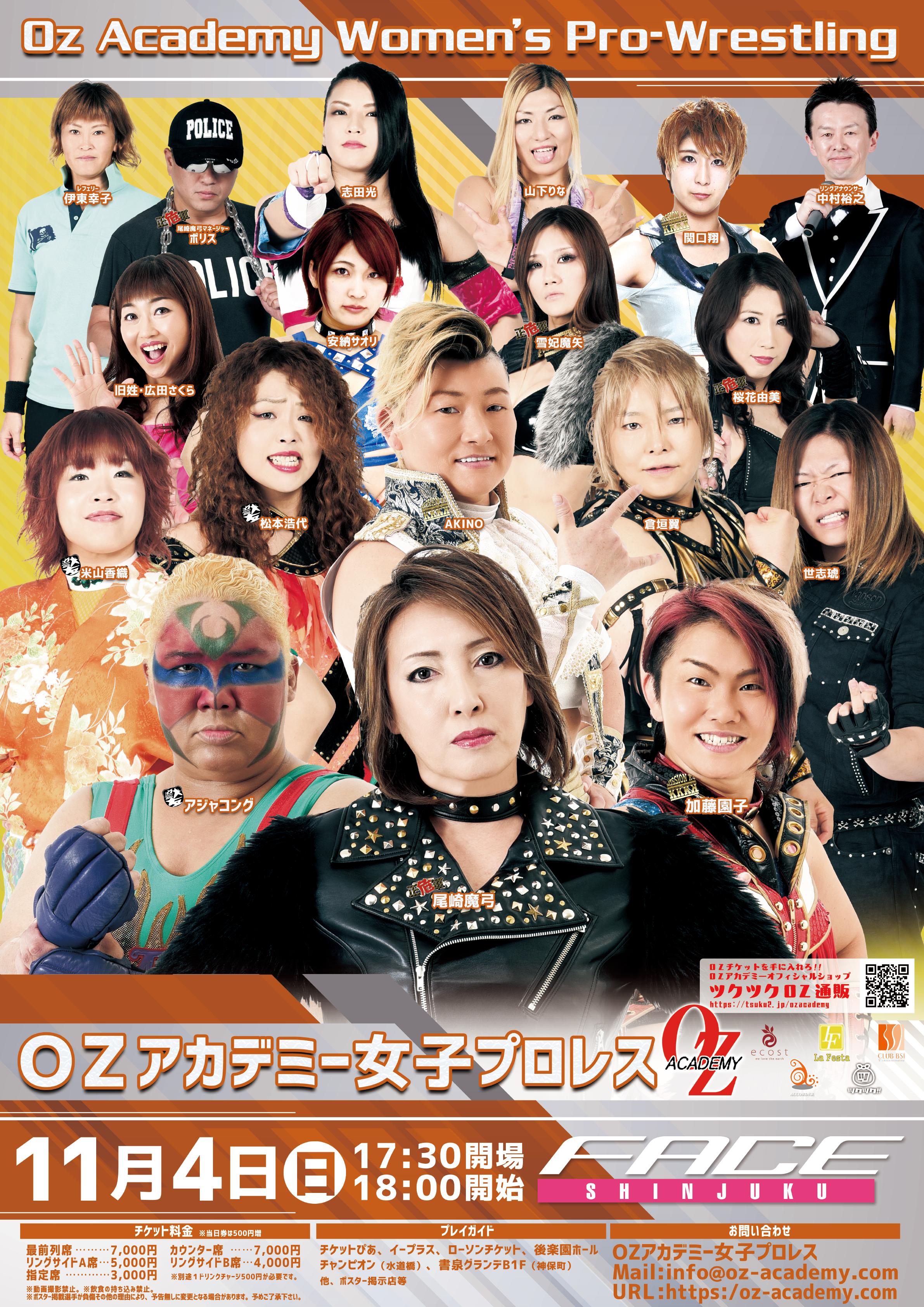 OZアカデミー - 女子プロレス - ...
