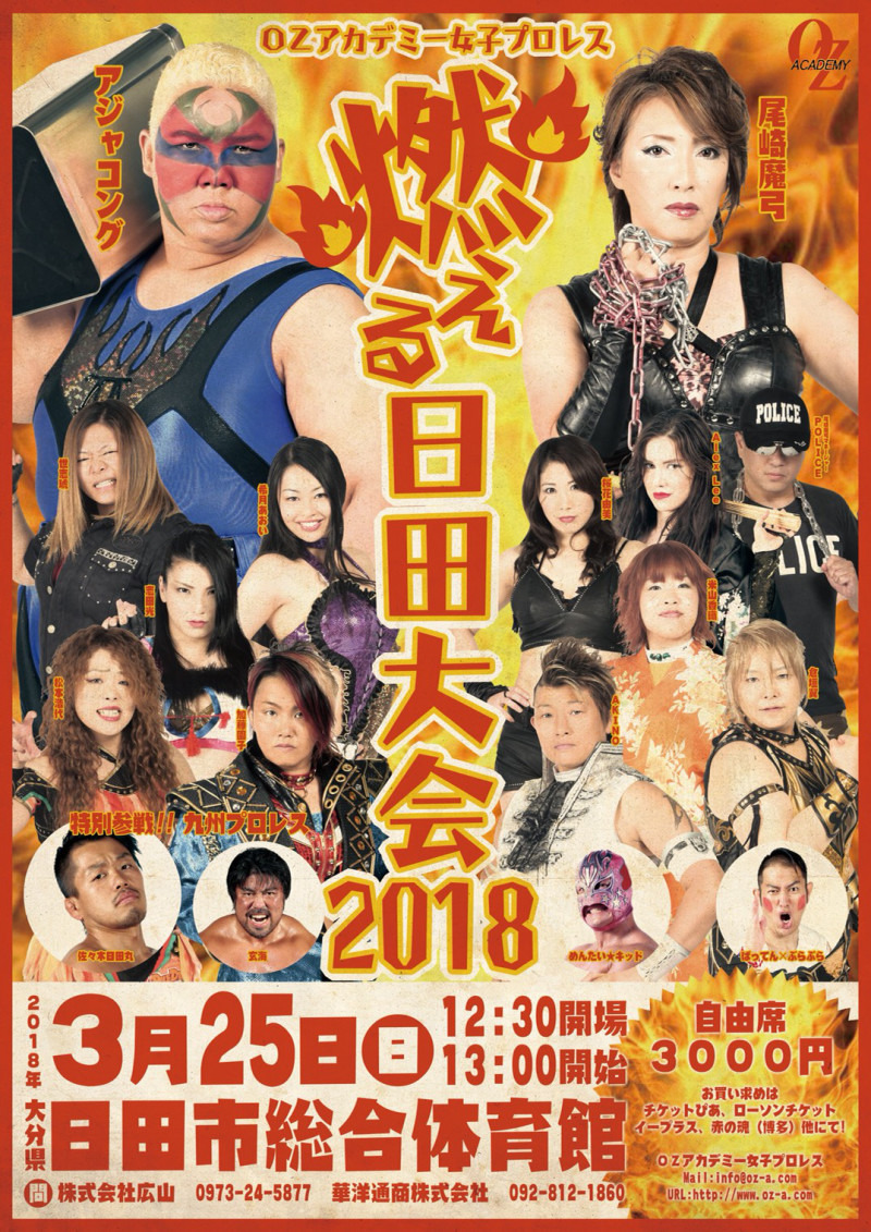 3.25日田大会対戦カードです!